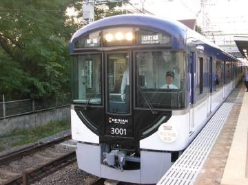 新型京阪電車 3000系